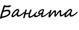 Всичко за банята logo